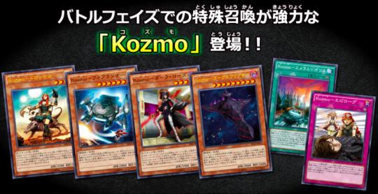 kozmo(コズモ)