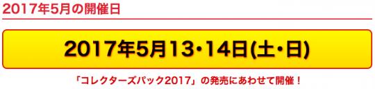遊戯王の日(5月)