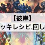 【遊戯王】「彼岸(ひがん)」デッキ: 回し方・デッキ構築・デッキレシピ