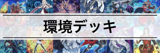 ◆ 遊戯王 環境デッキ