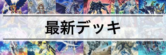◆ 遊戯王 最新デッキ