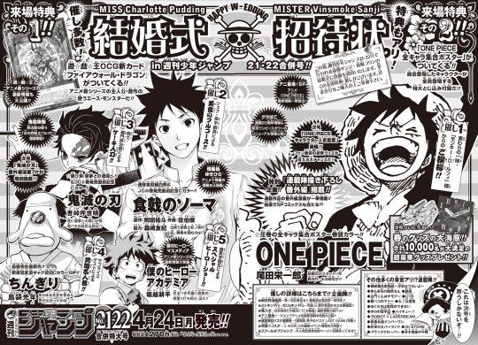 週刊少年ジャンプ21・22合併号付録