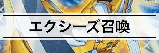◆ エクシーズ召喚系デッキ
