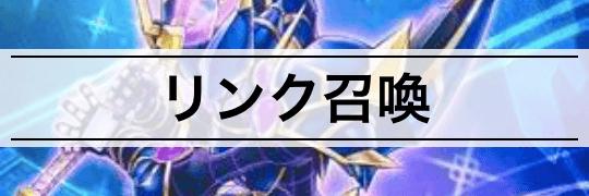 ◆ リンク召喚系デッキ