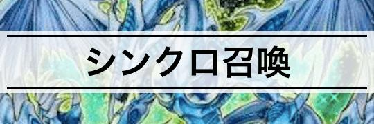 ◆ シンクロ召喚系デッキ