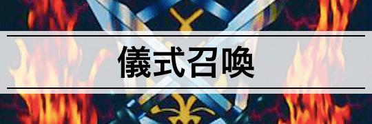 ◆ 儀式召喚系デッキ