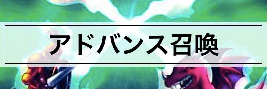 ◆ アドバンス召喚系デッキ