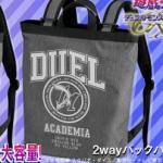 【遊戯王GX グッズ情報】「デュエルアカデミア 2wayバックパック」が予約開始!