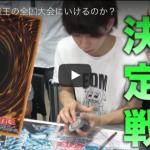 【遊戯王】はじめしゃちょーが静岡県ブロック代表選に出た結果・・・