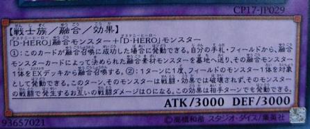 D-HEROダスクユートピアガイ
