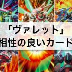 【遊戯王】「ヴァレット」デッキを強化する!相性の良いカード25枚まとめ!