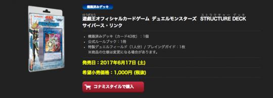 ストラクチャーデッキ サイバース・リンク 商品情報