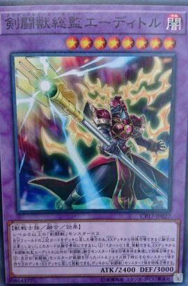 剣闘獣総監エーディトル