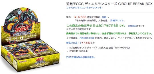 サーキット・ブレイク Amazon予約