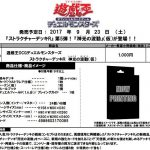 【遊戯王フラゲ】『ストラクチャーデッキR 神光の波動』発売決定!?天使族強化!9月23日発売
