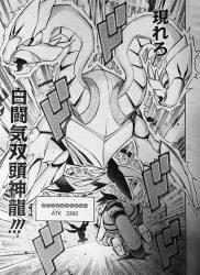 白闘気双頭神龍(ホワイト・オーラ・バイファムート)