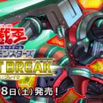 【遊戯王】最新パック「サーキット・ブレイク」予約開始!定価以下で買える!?