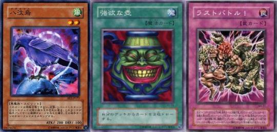 禁止カード・制限カード