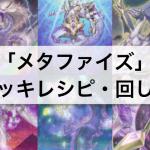 【遊戯王】「メタファイズ」デッキはどう作る?回し方・デッキレシピ考察!
