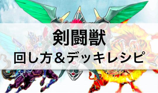 【剣闘獣(グラディアルビースト)】デッキ:回し方・デッキレシピ