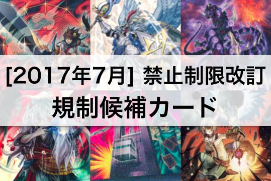 禁止制限改訂予想(2017年7月):規制候補カード