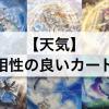 【遊戯王】『天気』デッキを強化する!相性の良いカード19枚まとめ!