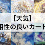 【遊戯王】『天気』デッキを強化する!相性の良いカード14枚まとめ!