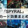 【遊戯王】「SPYRAL(スパイラル)デッキ」とは?回し方・相性の良いカードまとめ!