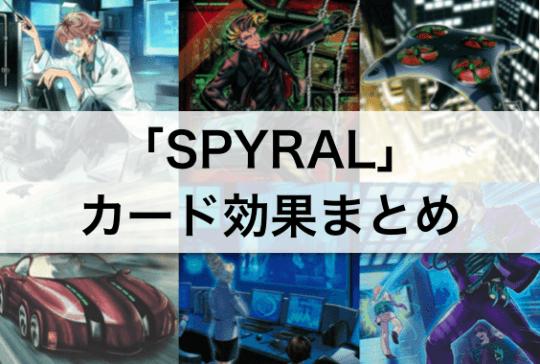 「SPYRAL(スパイラル)デッキ」とは?回し方・相性の良いカード