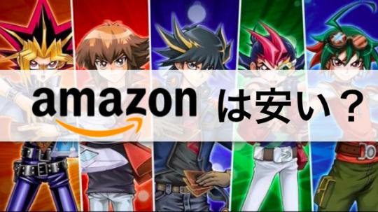 Amazonの遊戯王カードは安い?