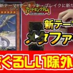 【遊戯王】最新テーマ『メタファイズ』の動きをカードキングダムが紹介!