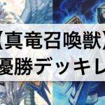 【遊戯王 環境】『魔導真竜召喚獣』大会優勝デッキレシピ・回し方を解説!