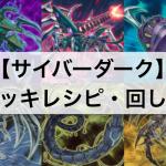 【遊戯王】「サイバーダーク」デッキ: デッキレシピ,回し方・好相性カード考察!