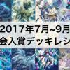 【遊戯王 環境】大会優勝デッキレシピまとめ!2017年7-9月の強いデッキは!?