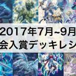 【遊戯王】大会優勝デッキレシピまとめ!2017年7-9月の強いデッキは!?