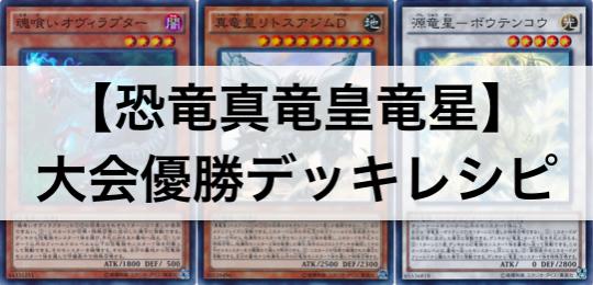 『恐竜真竜皇竜星』デッキ大会優勝!デッキレシピ・回し方