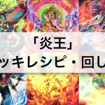 【遊戯王】『炎王(えんおう)』デッキ:新規採用デッキレシピ・回し方を解説!
