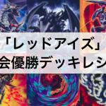 【遊戯王】「真紅眼(レッドアイズ)」デッキ: 大会優勝デッキレシピの回し方,採用カードを解説,考察!