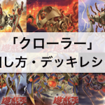 【遊戯王】「クローラー」デッキはどう作る?回し方・デッキレシピ考察!