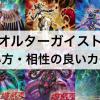 【遊戯王】「オルターガイスト」デッキとは?回し方・デッキレシピ徹底解説!