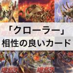 【遊戯王】「クローラー」デッキを強化する!相性の良いカード35枚まとめ!