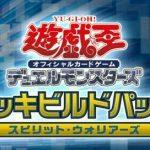 【遊戯王 予約】「デッキビルドパック スピリット・ウォリアーズ」Amazon予約開始!