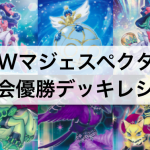 【遊戯王 環境】『WWマジェスペクター』大会優勝!デッキレシピ・回し方解説!