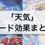 【遊戯王】『天気(てんき)』デッキとは?カード効果まとめて解説・考察!