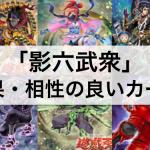 【遊戯王】『影六武衆』デッキとは?戦い方・相性の良いカードを徹底解説!