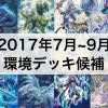 【遊戯王 新制限環境】2017年7月以降、大会で活躍しそうな強いデッキまとめ!