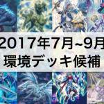 【遊戯王】2017年7月以降、大会で活躍しそうな強いデッキまとめ!