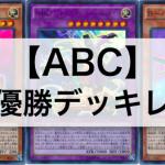 【遊戯王 ABCデッキ】大会優勝デッキレシピまとめ | 回し方,採用カードも