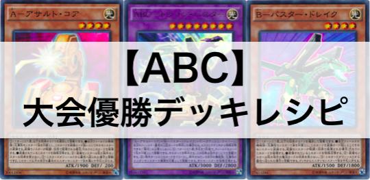 ABCデッキ大会優勝!デッキレシピ・回し方
