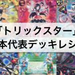 【遊戯王 環境】『トリックスター』日本代表(西日本選考)デッキレシピ・回し方を解説!
